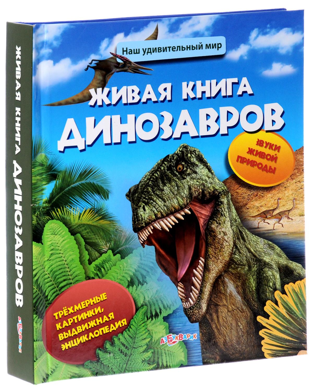 Живая книга динозавров. Книжка-панорама. Доставка по России
