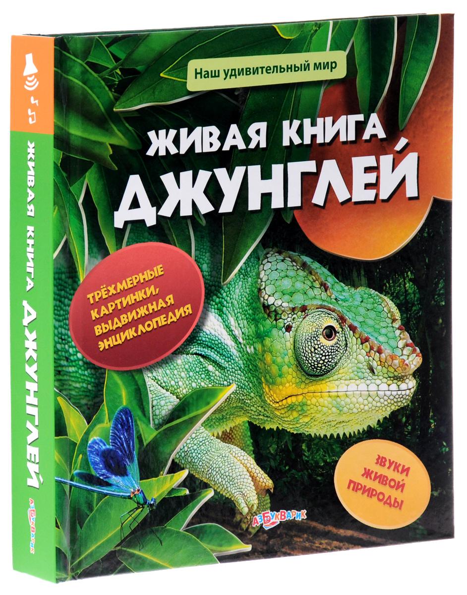 Живая книга джунглей. Книжка-панорама. Доставка по России