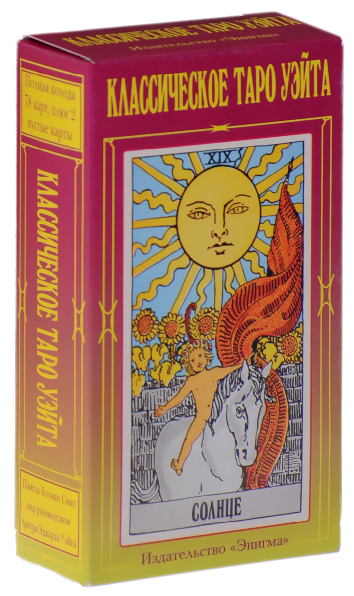 Артур Эдвард Уэйт Классическое таро Уэйта (колода из 80 карт) уэйт артур эдвард тайны магии обзор сочинений элифаса леви