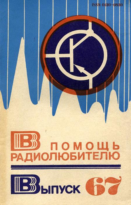 В помощь радиолюбителю. Выпуск 67