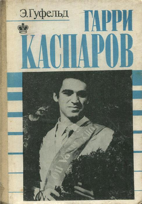 Э. Гуфельд Гарри Каспаров