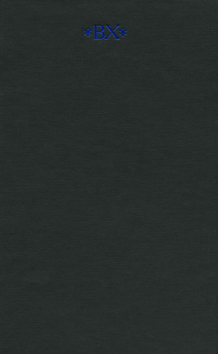 Хлебников Велимир Велимир Хлебников. Собрание сочинений. В 6 томах. Том 6. Книга 2 хлебников в велимир хлебников стихотворения миниатюрное издание