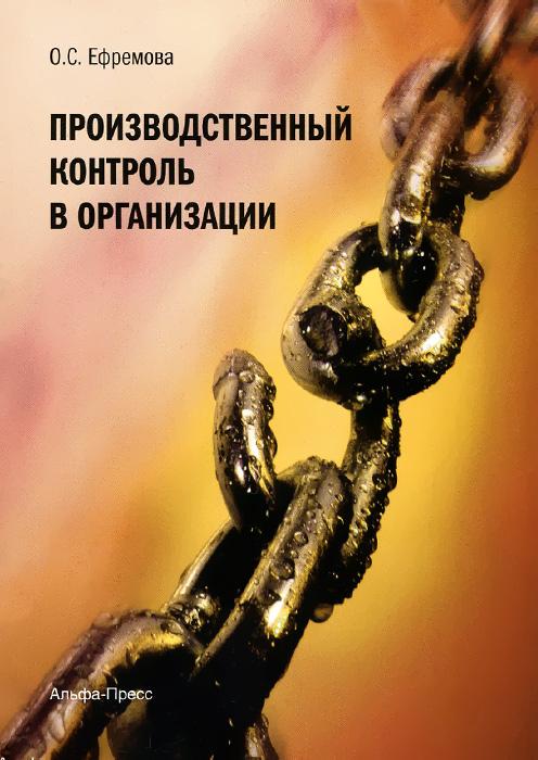 Производственный контроль в организации В издании собраны нормативные...