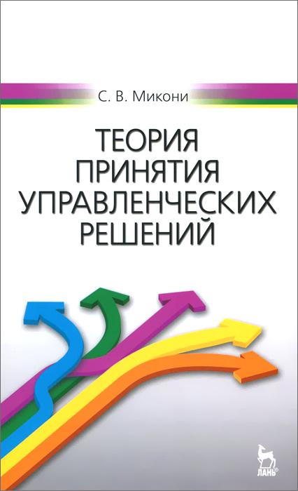 С. В. Микони Теория принятия управленческих решений. Учебное пособие
