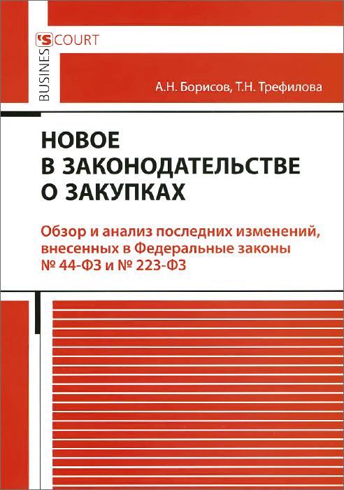 А. Н. Борисов, Т. Н. Трефилова Новое в законадательстве о закупках