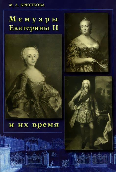 М. А. Крючкова Мемуары Екатерины II и их время