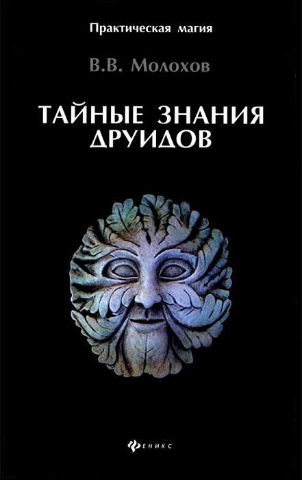 В. В. Молохов Тайные знания друидов