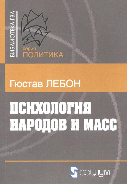 Гюстав Лебон Психология народов и масс