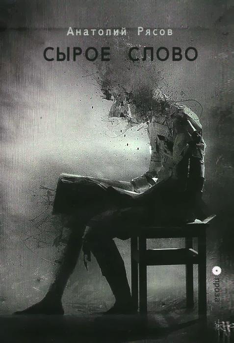 Анатолий Рясов Сырое слово