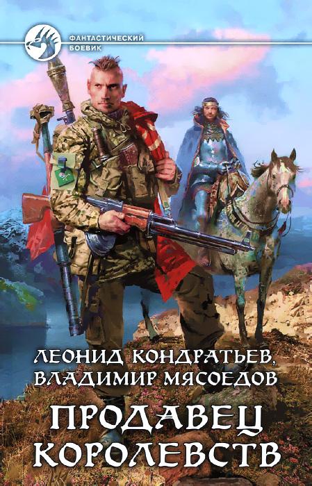 Леонид Кондратьев, Владимир Мясоедов Продавец королевств