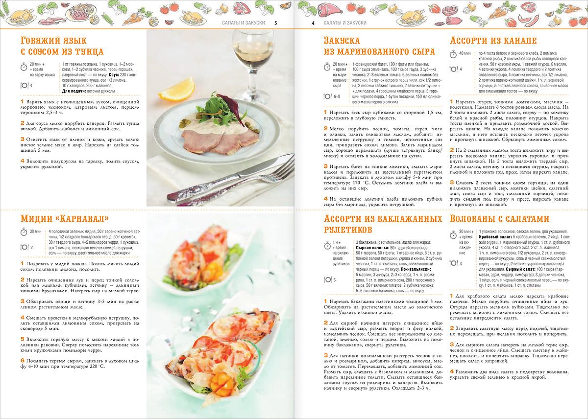 Книга 100 лучших рецептов для новогоднего меню
