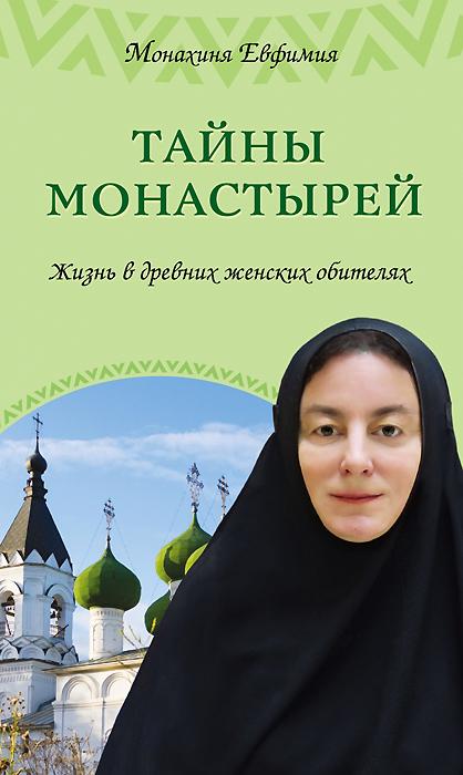 Монахиня Евфимия Тайны монастырей. Жизнь в древних женских обителях цена
