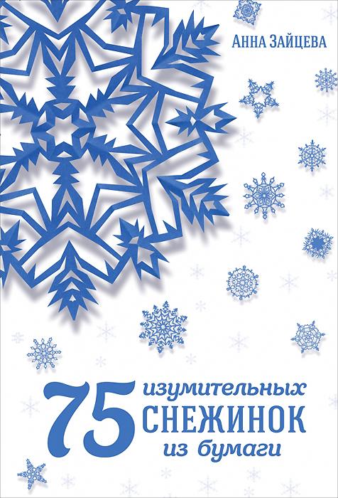 Анна Зайцева 75 изумительных снежинок из бумаги все цены