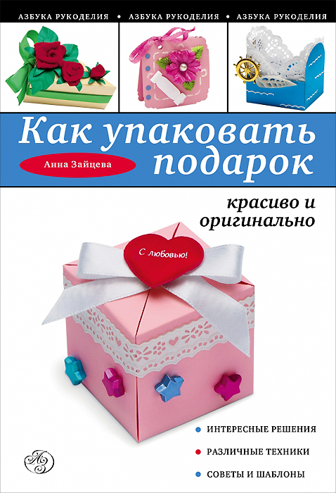 Анна Зайцева Как упаковать подарок красиво и оригинально зайцева а как упаковать подарок красиво и оригинально