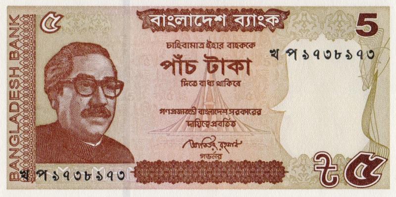 Банкнота номиналом 5 така. Бангладеш. 2014-2015 годов 2015 2015 2014 page 5