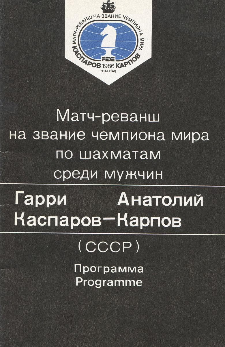 Match-revansh-na-zvanie-chempiona-mira-po-shahmatam-sredi-muzhchin-Garri-Kasparov-Anatolij-Karpov--The-World-Chess-Championship-Return-Match-Garri-Kas