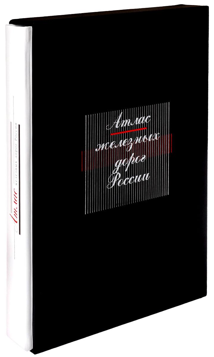 Атлас железных дорог России (подарочное издание)