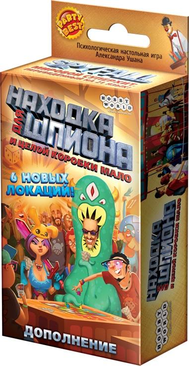 Hobby World Настольная игра Находка для шпиона И целой коробки мало hobby world настольная игра находка для шпиона и целой коробки мало