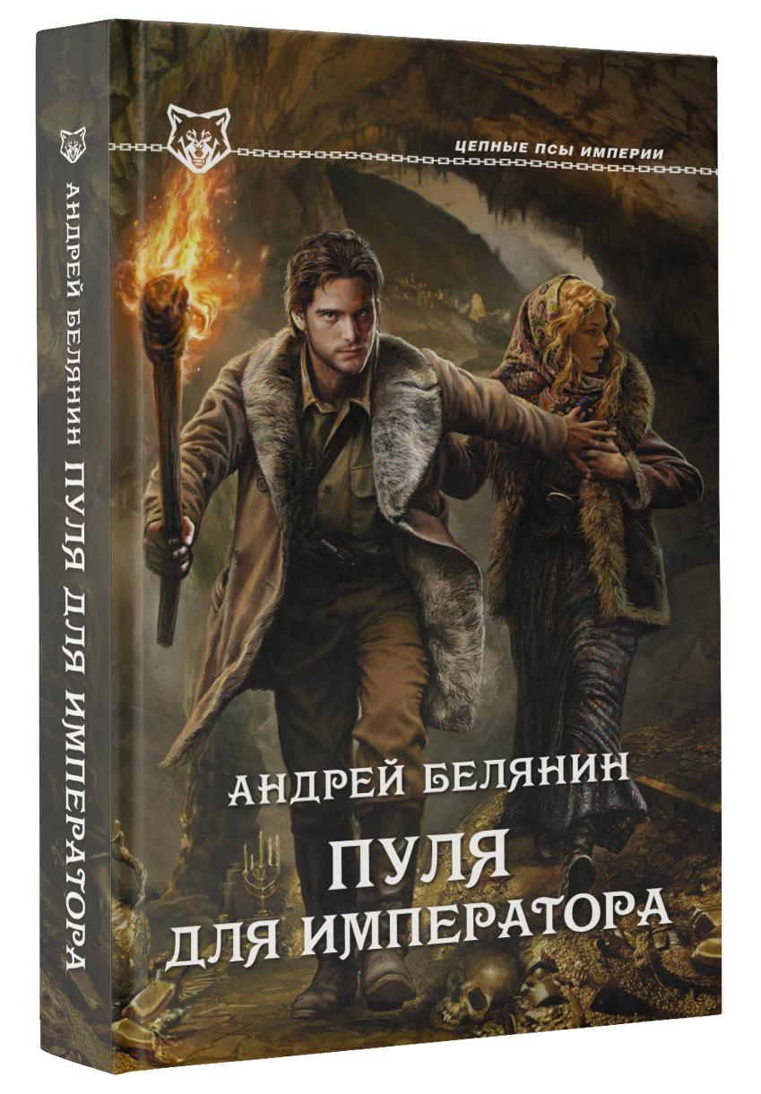 Андрей Белянин Пуля для императора