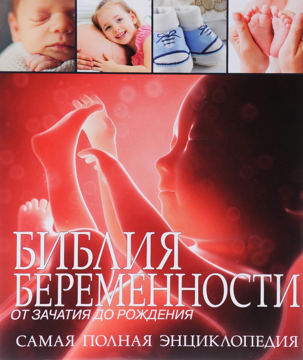 Дэйвис Джастин Библия беременности. От зачатия до рождения. Самая полная энциклопедия