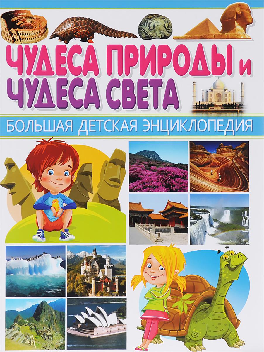 Чудеса природы и Чудеса света росмэн чудеса света россия дэр