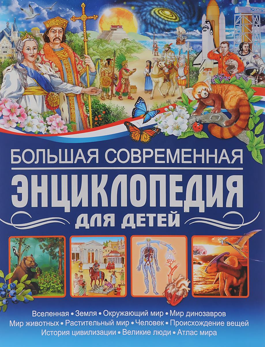 Ю. В. Феданова Большая современная энциклопедия для детей