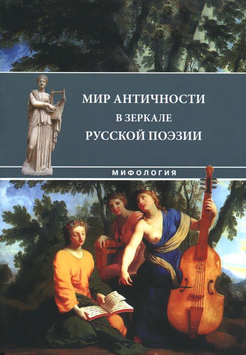 Мир античности в зеркале русской поэзии. Том 1
