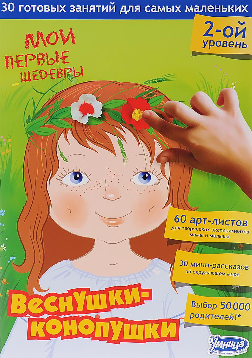 Екатерина Чувашова, Юлия Кокшарова Веснушки-конопушки. 2 уровень. 30 готовых занятий для самых маленьких (60 арт-листов + брошюра)