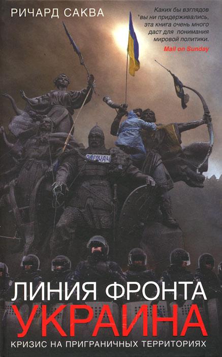 Ричард Саква Линия фронта - Украина. Кризис на приграничных территориях