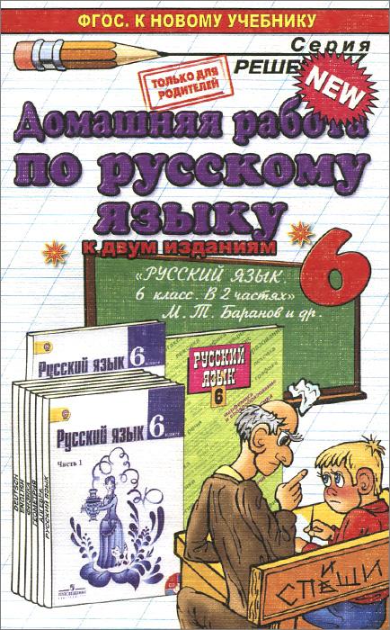 Русский язык. 6 класс. Домашняя работа. К учебнику М. Т. Баранова