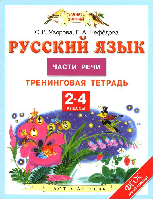 О. В. Узорова, Е. А. Нефёдова Русский язык. Части речи. 2-4 классы. Тренинговая тетрадь