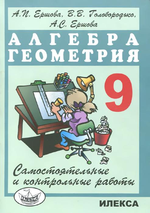 А. П. Ершова, В. В. Голобородько, А. С. Ершова Алгебра. Геометрия. 9 класс. Самостоятельные и контрольные работы
