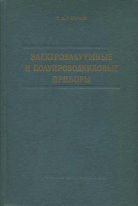 Электровакуумные и полупроводниковые приборы Книга посвящена систематическому...
