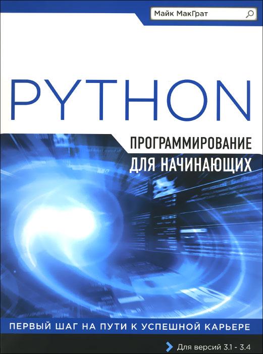 Майк МакГрат Программирование на Python для начинающих макграт майк программирование на python для начинающих