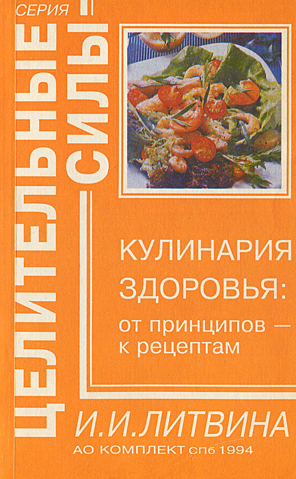 И. И. Литвина Кулинария здоровья. От принципов - к рецептам