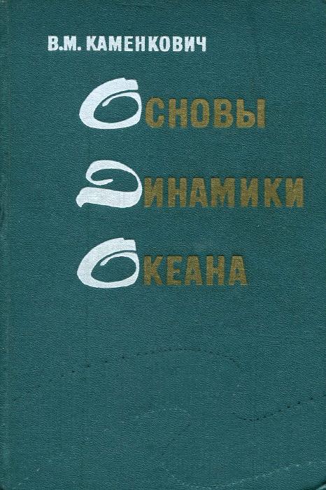 В. М. Каменкович Основы динамики океана