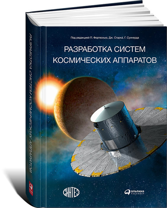Разработка систем космических аппаратов