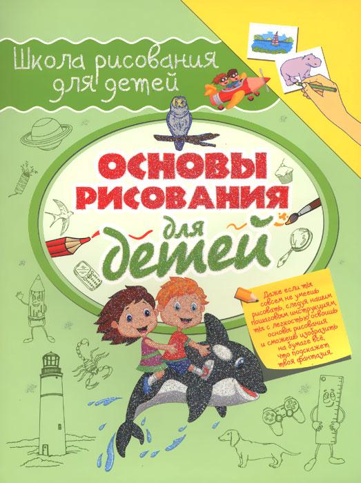Р. Г. Зуенок, М. Д. Филиппова Основы рисования для детей
