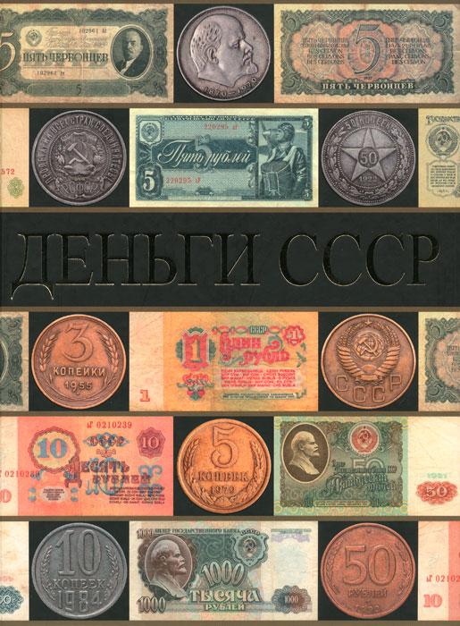 П. Рабин Деньги СССР