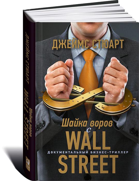 Шайка воров с Уолл-Стрит О чем книга Книга том, какие махинации...