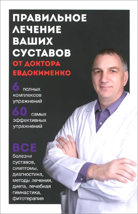 П. В. Евдокименко Правильное лечение ваших суставов от доктора Евдокименко