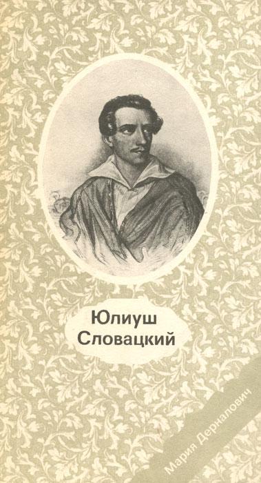 Юлиуш Словацкий