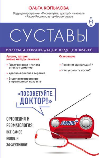 Ольга Копылова Суставы. Советы и рекомендации ведущих врачей