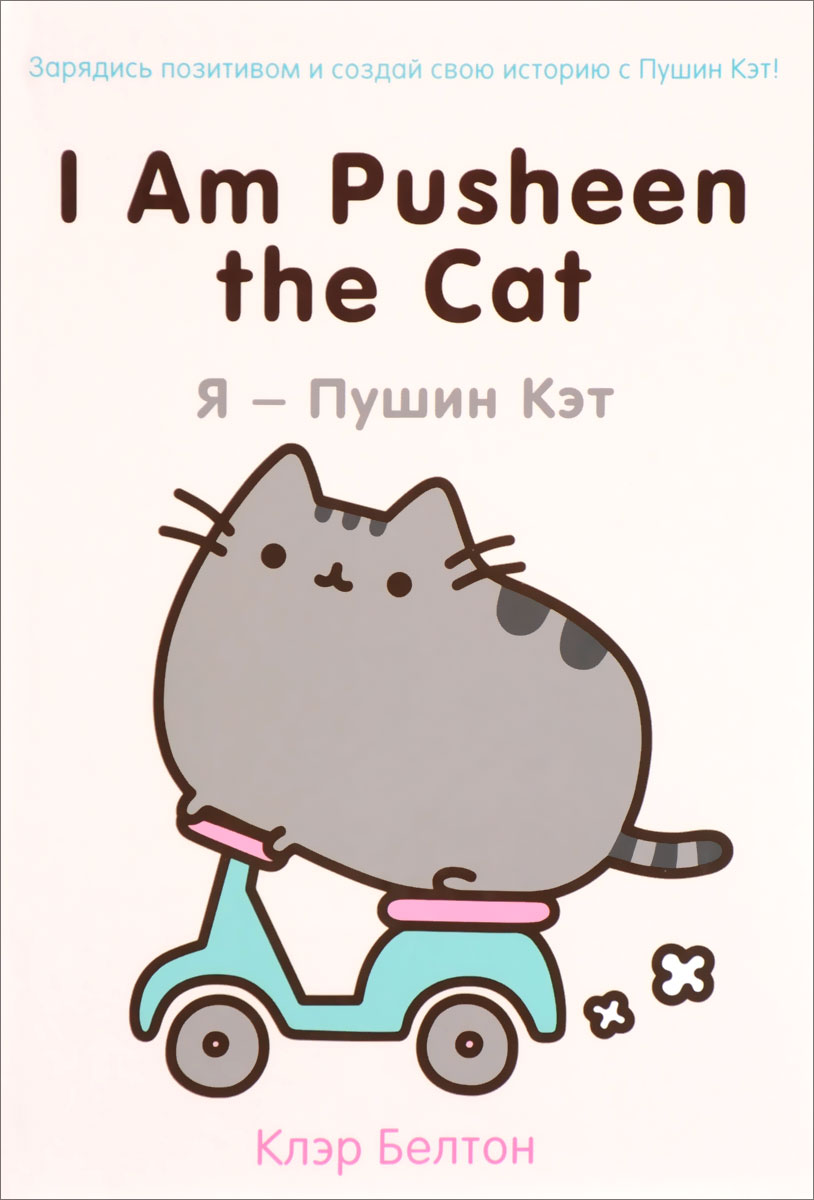 Клэр Белтон I Am Pusheen the Cat. Я - Пушин Кэт