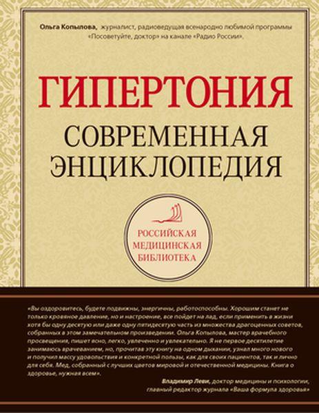 Ольга Копылова Гипертония. Современная энциклопедия