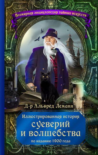 Д-р Альфред Леманн Иллюстрированная история суеверий и волшебства д р альфред леманн иллюстрированная история суеверий и волшебства