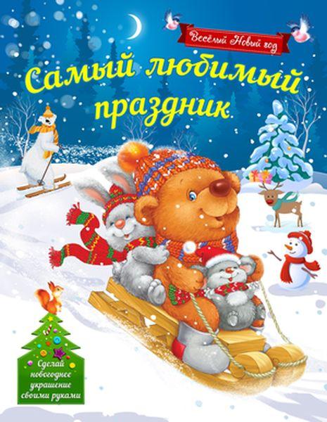 Н. М. Воробьева Самый любимый праздник