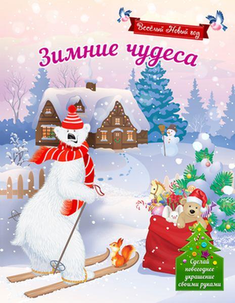 Воробьева Наталья Михайловна Зимние чудеса