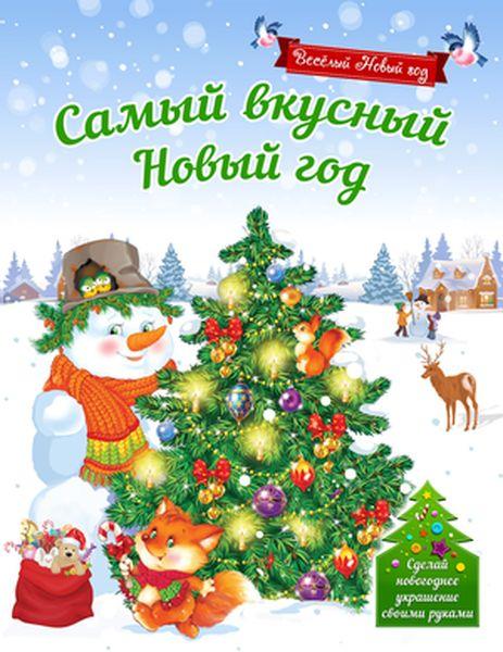 Н. М. Воробьева Самый вкусный Новый год
