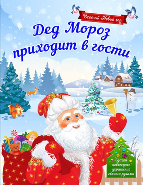 Н. М. Воробьева Дед Мороз приходит в гости